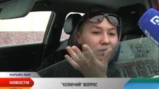 Нарьян-марские водители сказали, что думают о требовании клеить знак «шипованная резина»
