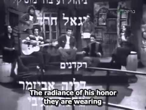 Ofra Haza Im Nin'Alu English Subtitle