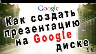 Как создать презентацию на Google диске(Все самое интересное по интернет-бизнесу здесь: http://lyudmilamelnik.ru/ Территория бизнеса в интернет. Как создать..., 2013-09-18T20:13:11.000Z)