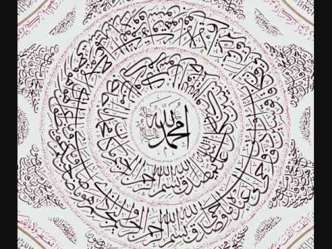 Qad Kafani 'Ilmu Rabbi   قد كفاني علم ربي