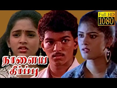 Tamil Superhit Movie | Nalaya Theerppu | Vijay, Keerthana | HD Tamil Movie