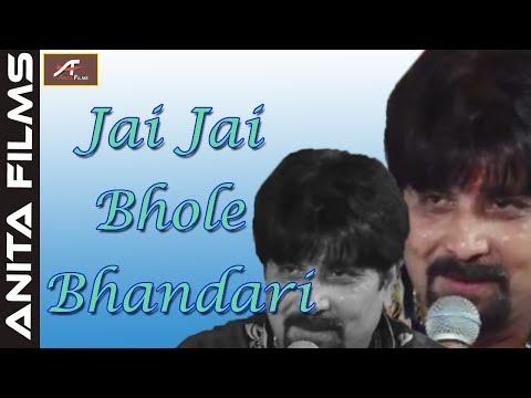 Shiv Bhajan 2017 | Jai Jai Bhole Bhandari | Raju Bawra New Song | Hindi Devotional Songs | FULL HD