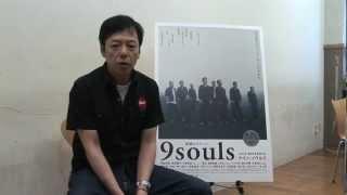 『ナイン・ソウルズ』/6月23日(土)より渋谷ユーロスペースで公開 公式...
