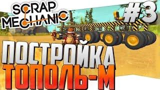 Scrap Mechanic - Постройка Тополь-М (Начало ядерной войны) №3