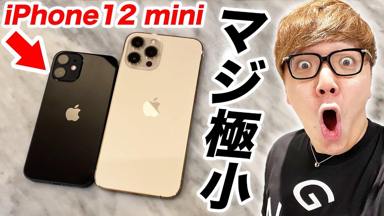 【感動】iPhone 12 miniが小さすぎて鳥肌止まんねぇ…