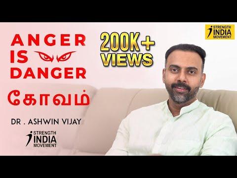 ANGER: Damages your health how?? | நீங்கள் ஏன் கோவப்படக்கூடாது !| Dr Ashwin Vijay | Motivation thumbnail