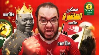 الأهلي بطل دوري ابطال افريقيا للمرّة العاشرة في تاريخه و الثانية على التوالي الحادية عشر ممكن يا موس