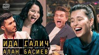 Ида Галич и Алан Басиев: о любви в семье и не любви к Гусейну Гасанову |