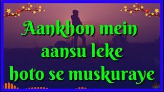 Aankhon mein aansu leke hoto se muskuraye( A.M Lyrics)