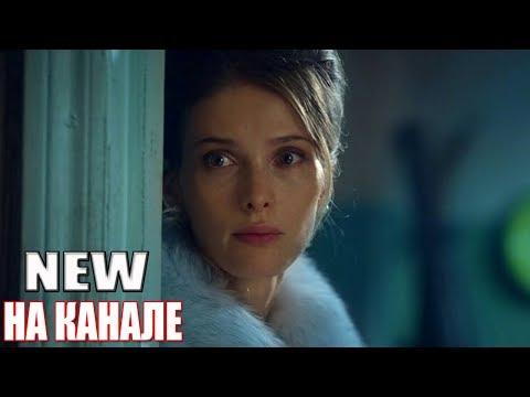 Кайфовый фильм восхитил интернет! СПЕШИТЕ ЛЮБИТЬ Русские мелодрамы HD, новинки 2018 на канале