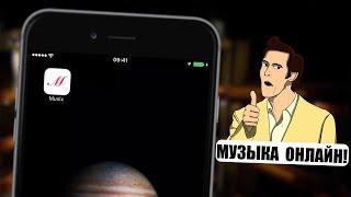 Музыка онлайн на iPhone! Классика в приложении Musix