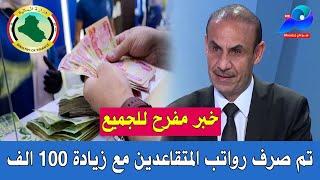 عاجل تم صرف رواتب المتقاعدين مع زيادة 100 الف مبروك للجميع 🤗