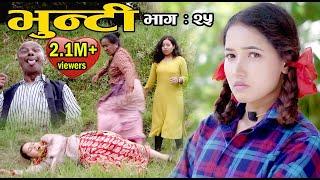 Bhunti II भुन्टी II Episode- 25 II Asha Khadka II Sukumaya  II September 28, 2020