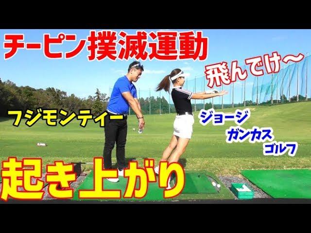 起き上がり防止、原因!体の仕組みを知って飛距離アップ!チーピン撲滅運動!【ゴルフレッスン】~ジョージガンカスゴルフ理論のフジモンティーコーチにレッスンしてもらいました~