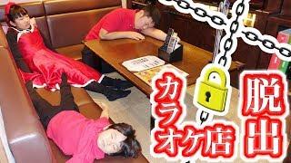 ★「カラオケ店からの脱出!」リアル脱出ゲーム★Real escape game★