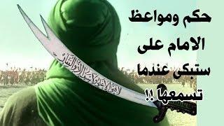 انظر واستمع اقوال وحكم ومواعظ الامام على بن ابى طالب | اتحداك ان تبكى !!!