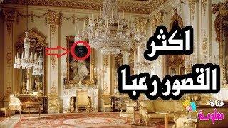 قصر البارون .. القصر الذى لا يسمح بوجود بشري داخله حتى اذا وصل الامر الى ان يلقية من الشرفة