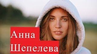 Шепелева Анна сериал Капитанша ЛИЧНАЯ ЖИЗНЬ Реальные пацаны