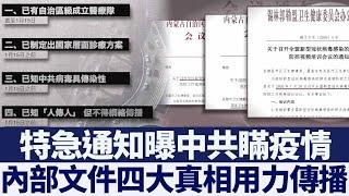 大紀元:中共瞞疫情 特急通知曝四大真相|新唐人亞太電視|20200503