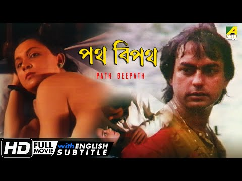 Path Beepath | পথ বিপথ | Bengali Movie | English Subtitle | Anjan Mitra, Lily Chandra