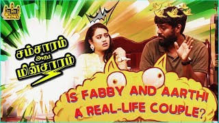 Is Fabby and Aarthi a Real-Life Couple? | Samsaram Athu Minsaram | Chennai Memes
