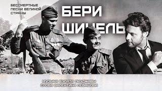 Смотреть клип Александр Коган - Бери Шинель