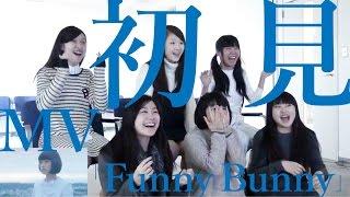 12月22日発売「Funny Bunny」のMVをはじめて観るメンバーの様子をお届け...