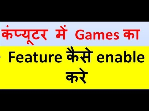 How to Enable Game feature in window  ||||| by technology Up
