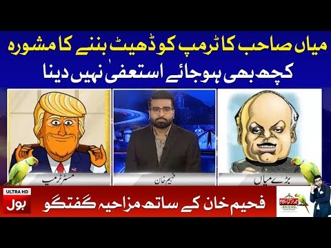 Breaking News...Nawaz Sharif Phone Call To Trump