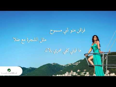 ����� ������� Elissa - Alb W Rouh / ����� - ��� � ���