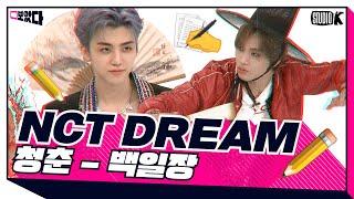 [ENG SUB] NCT DREAM 여섯 도령들에게 청춘이란..? [보았다 ; BOATTA 11화 엔시티드림]