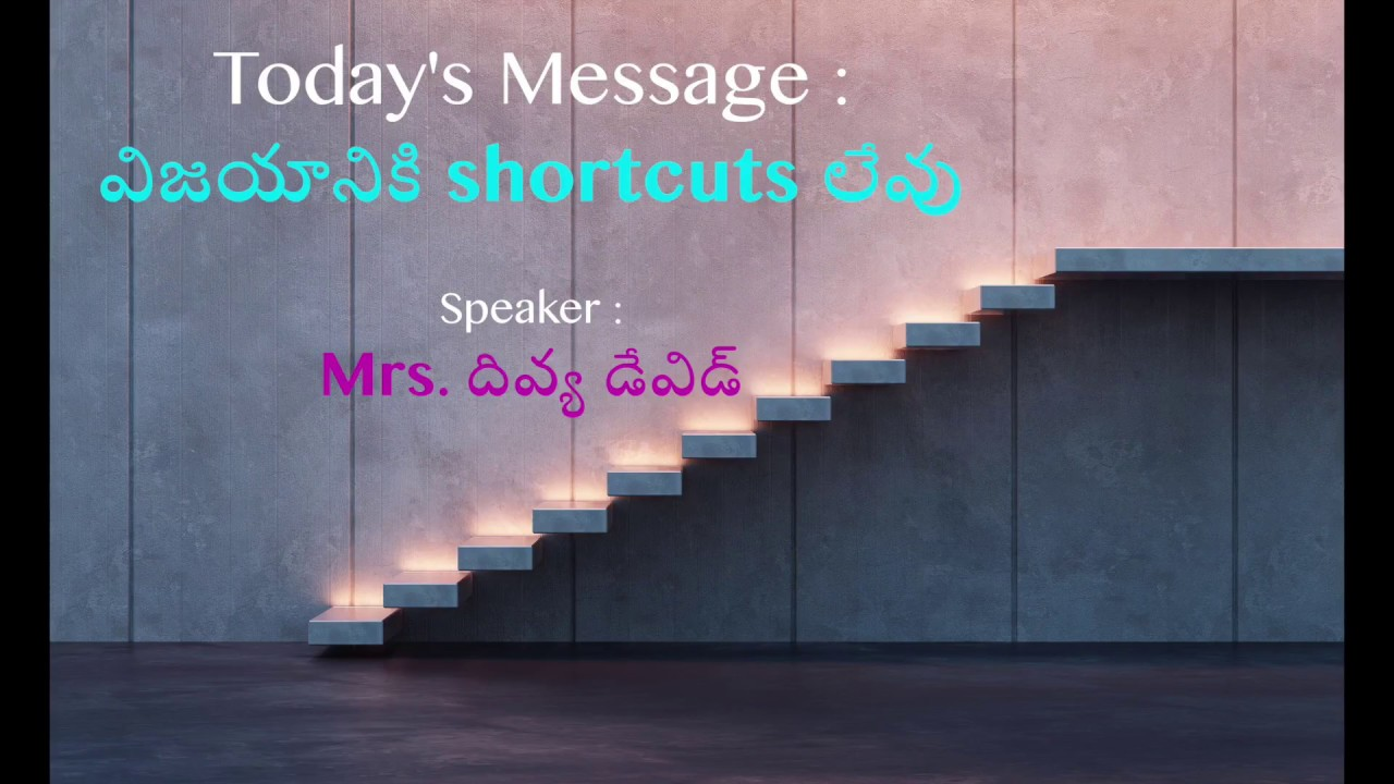 విజయానికి Shortcuts  లేవు | Sis.Divya David telugu short message