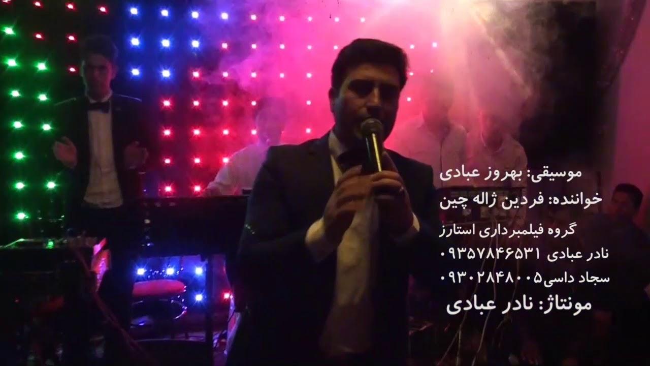 Fardin Jalecin Gozle Meni Youtube