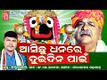 Aasichhu Dhanare Duidina Pain    Odia Jaganath Bhajan    Karunakar    New Bhajan    Sabitree Music