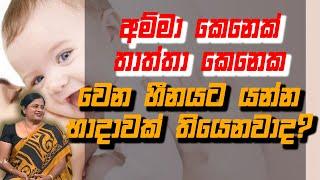 අම්මා කෙනෙක් තාත්තා කෙනෙක් වෙන හීනයට යන්න භාදාවක් තියෙනවාද? |Piyum Vila| 20 - 10 - 2020 | Siyatha TV Thumbnail