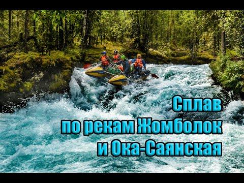 Сплав по рекам Жомболок и Ока-Саянская