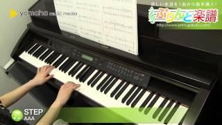 STEP / AAA : ピアノ(ソロ) / 初級