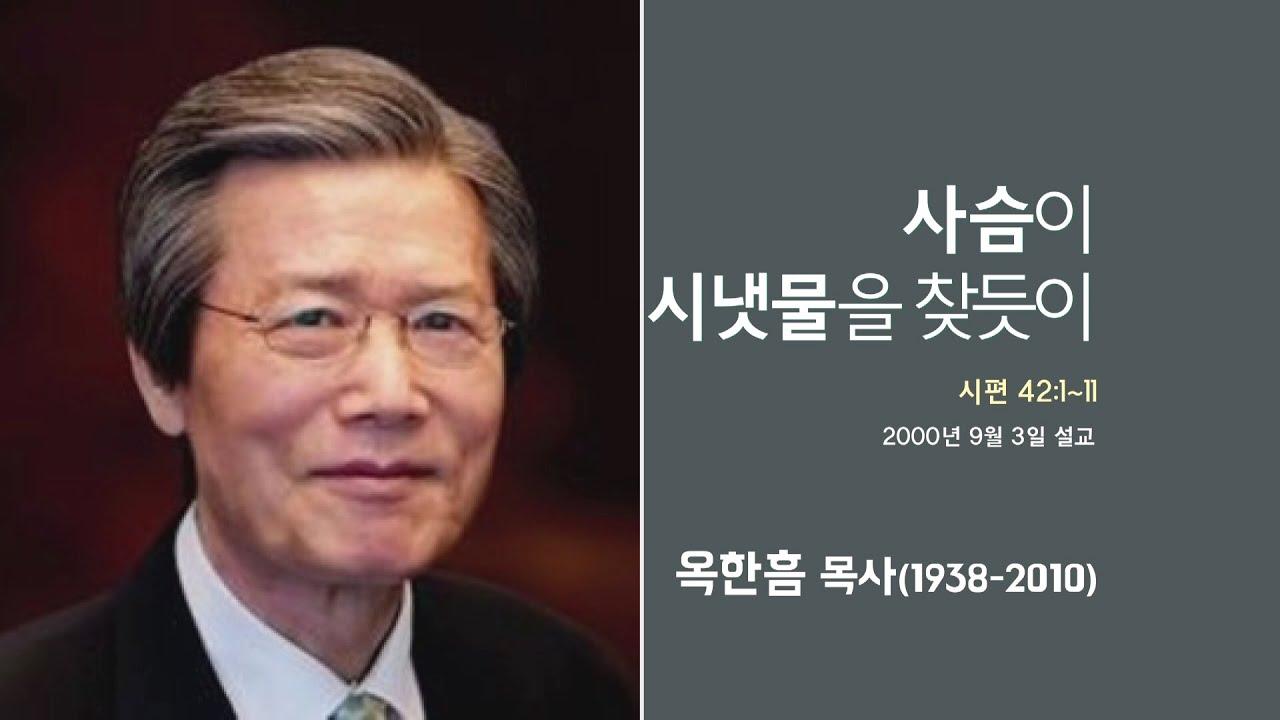 옥한흠 목사 명설교 '사슴이 시냇물을 찾듯이'│옥한흠목사 강해 67강, 다시보는 명설교 더울림