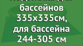 Подстилка для бассейнов 335х335см, для бассейна 244-305 см (BestWay) обзор 58001 BW