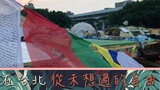 台灣FUNUP90秒 - 自由 就在市中心的草原自治區 thumbnail