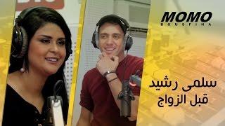 Momo avec Salma Rachid- الحاجة لي ماتيعرفهاش راجل سلمى رشيد فيها قبل الزواج؟