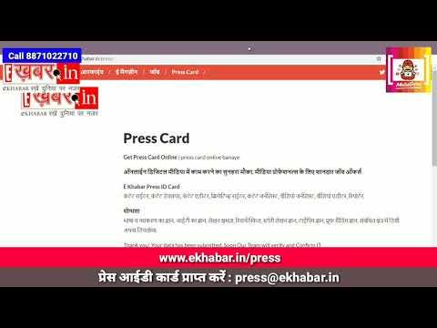 Get press id card online in india, free press id card, press card for news reporter, press id card