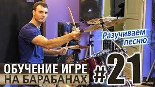 Уроки игры на барабанах - УРОК 21 / Разучивание песни #6