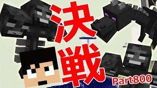 【カズクラ】エンドラ・ウィザー2体と決戦!マイクラ実況 PART800 thumbnail