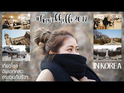 [VLOG] HELLO 2017 IN KOREA - เที่ยวโซล อัพเดทคสอ. ตระเวนกินรัวๆ โนแพลนจะไปไหนก็ไป | Bucciime
