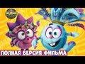 Смешарики. Легенда о Золотом Драконе | Полнометражный мультфильм для детей