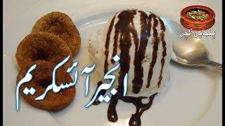 Homemade Fig Ice Cream, Injeer Ice Cream گھر کی بنی انجیر آئسکریم (Punjabi Kitchen)