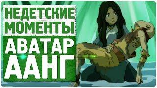 Недетские моменты в мультфильме Аватар:Легенда об Аанге #2