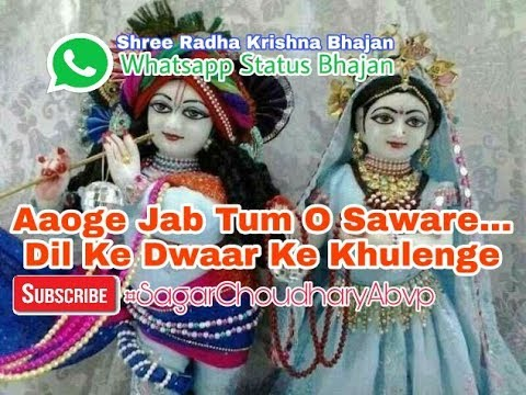 Aaoge jab tum o Saware Whatsapp Status 30 Second  Good Morning Shree Radha Krishna Bhajan