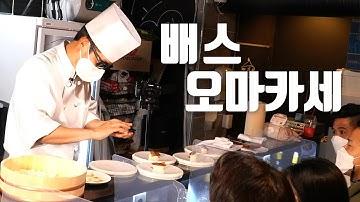 배스 오마카세 식당을 열어봤습니다. 과연...